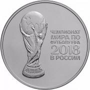 2016 3 рубля Кубок футбол 2018 серебро
