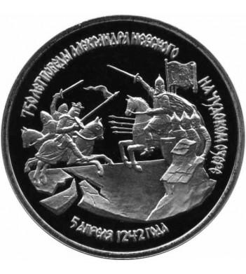 Россия 1992 3 рубля Победа Александра Невского (proof)