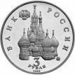Россия 1992 3 рубля Международный год Космоса