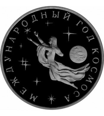 Россия 1992 3 рубля Международный год Космоса (proof)