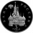 Россия 1992 3 рубля Победа демократических сил (proof)