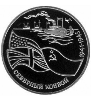 Россия 1992 3 рубля Северный конвой (proof)