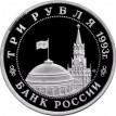Россия 1993 3 рубля Сталинградская битва (proof)