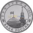 Россия 1993 3 рубля Курская дуга