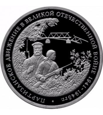 Россия 1994 3 рубля Партизанское движение (proof)