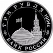 Россия 1994 3 рубля Разгром под Ленинградом (proof)
