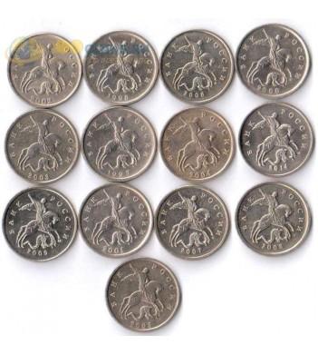 Набор 5 копеек 1997-2014 ММД (13 монет)