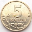 Россия 5 копеек 2002 ММД
