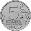 5 рублей 2015 170 лет Русского географического общества