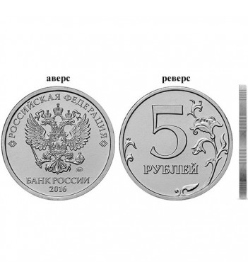 2016 5 рублей ММД