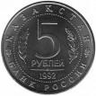 Россия 1992 5 рублей Мавзолей-мечеть Ахмеда Ясави