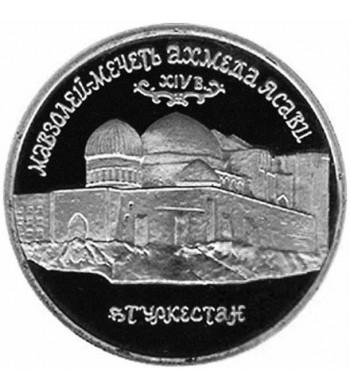 Россия 1992 5 рублей Мавзолей-мечеть Ахмеда Ясави (proof)