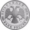 Россия 1993 5 рублей Троице-Сергиева лавра