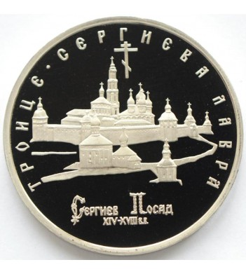 Россия 1993 5 рублей Троице-Сергиева лавра (proof)