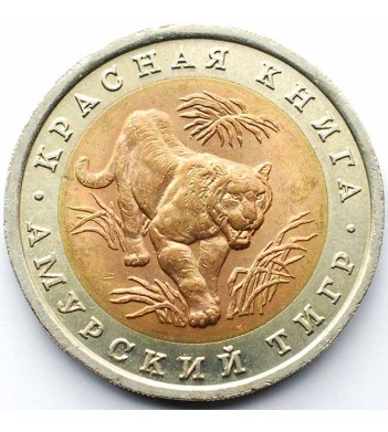 Россия 1992 10 рублей Амурский тигр