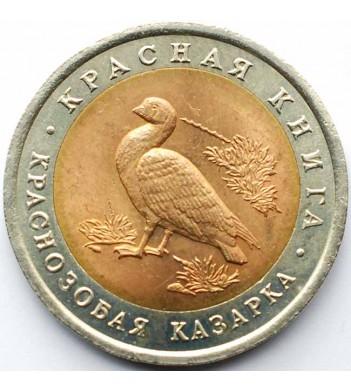 Россия 1992 10 рублей Краснозобая казарка