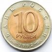 Россия 1992 10 рублей Среднеазиатская кобра