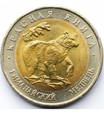 Россия 1993 50 рублей Гималайский медведь