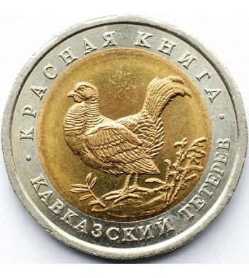 Россия 1993 50 рублей Кавказский тетерев