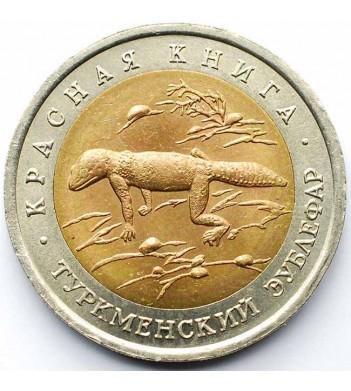 Россия 1993 50 рублей Туркменский эублефар