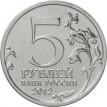 Набор 10 монет 5 рублей серии Сражения войны 1812 года