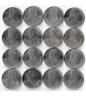 Набор 16 монет 2 рубля серии Полководцы войны 1812 года