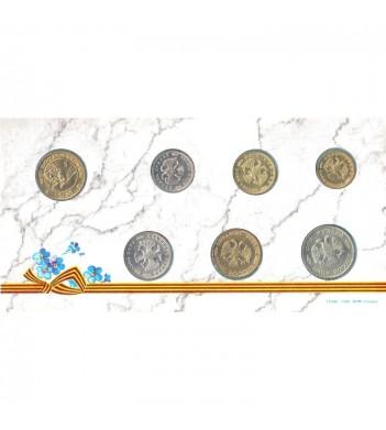 Набор монет Россия 50 лет Великой Победы 1995 год