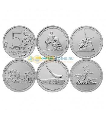 Набор 5 монет 5 рублей Крым Подвиг советских воинов