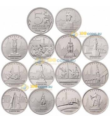 Набор 5 рублей 14 монет 2016 Столицы освобожденные советскими войсками