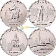Набор 5 рублей 2016 1-4 монеты серии
