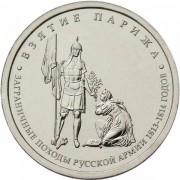 5 рублей 2012 Взятие Парижа