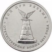5 рублей 2012 Бой при Вязьме