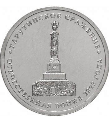 5 рублей 2012 Тарутинское сражение