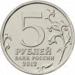 5 рублей 2012 Cражение при Березине
