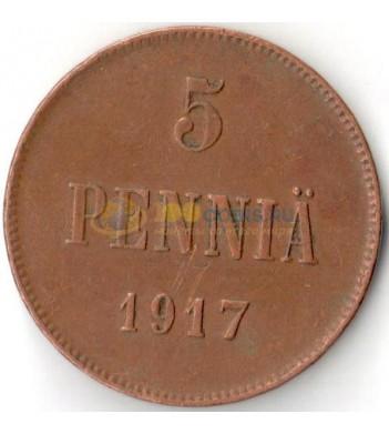 Финляндия 1917 5 пенни Николай II