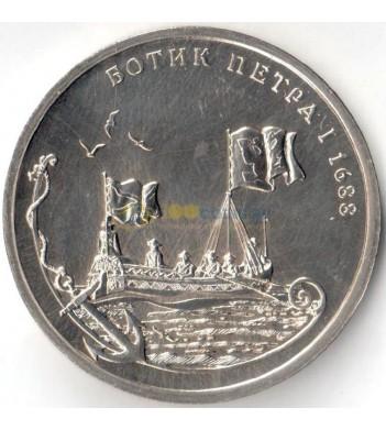Россия 2016 Ботик Петра I 1688 (СпМД)