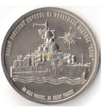 Россия 2017 Малый ракетный корабль Бора (СпМД)
