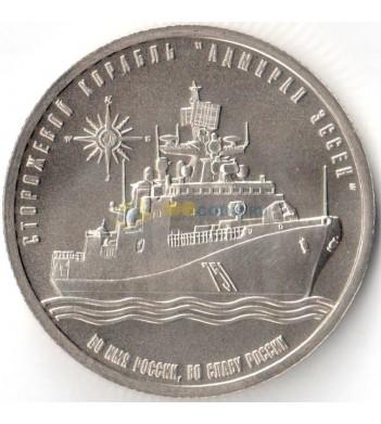 Россия 2017 Сторожевой корабль Адмирал Эссен (СпМД)