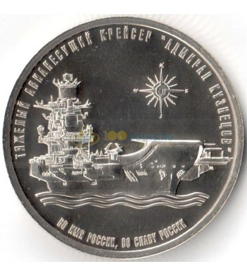 Россия 2017 Тяжелый крейсер Адмирал Кузнецов (СпМД)