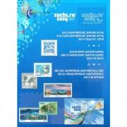 Полный набор почтовых марок Сочи 2014
