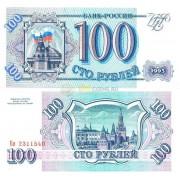 Россия бона (254) 100 рублей 1993