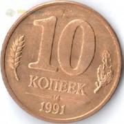 Россия 1991 10 копеек ММД