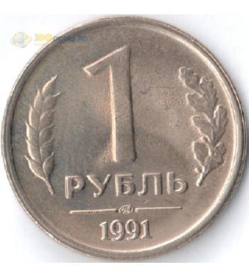 Россия 1991 1 рубль ЛМД
