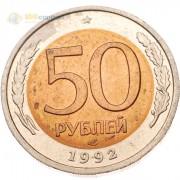 Россия 1992 50 рублей СПМД