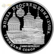 Россия 1992 3 рубля Троицкий собор