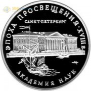 Россия 1992 3 рубля Академия наук