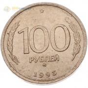 Россия 1993 100 рублей ММД