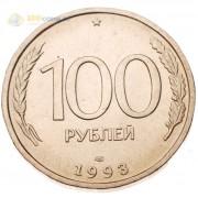 Россия 1993 100 рублей СПМД