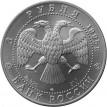 Россия 1995 3 рубля Соболь СПМД серебро