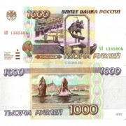 Россия бона (261) 1000 рублей 1995